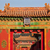stone gate yellow roofs gugong forbidden city palace beijing chi stock photo © billperry