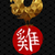 chinese new year 2017 gold abstract rooster design stock photo © cienpies