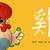 kínai · új · év · boldog · rajz · kakas · művészet · aranyos - stock fotó © cienpies