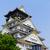 Osaka · kasteel · Japan · mooie · mijlpaal · gebouw - stockfoto © cozyta