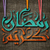 ramadan · cartão · imagem · mês · feliz - foto stock © designsstock