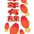 Китайский · Новый · год · рыбы · украшения · белый · ткань · красный - Сток-фото © dezign56