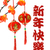 mutluluk · Çin · kaligrafi · feng · shui · kültür - stok fotoğraf © dezign56