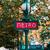 Párizs · jelzőtábla · felirat · jelzőtábla · kiskereskedelem · turizmus - stock fotó © elnur