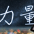 erő · sziluett · ázsiai · üzletasszony · fény · rajz - stock fotó © elwynn