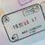 visado · texto · pasaporte · vista · papel - foto stock © frameangel