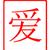 sevmek · Çin · kaligrafi · feng · shui · kültür - stok fotoğraf © hlehnerer
