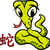 serpent · chinois · horoscope · signe · blanc · noir · cartoon - photo stock © izakowski