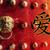 sevmek · Çin · kaligrafi · altın · kırmızı · örnek - stok fotoğraf © kentoh