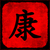 sağlık · Çin · kaligrafi · feng · shui · kültür - stok fotoğraf © kentoh