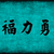 prosperity strength and courage stock photo © kentoh