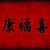 harmónia · kínai · kalligráfia · festmény · ecsetvonások · művészet - stock fotó © kentoh