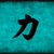 chinese character painting for strength stock photo © kentoh