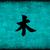 fa · szó · fekete · festék · textúra · háttér - stock fotó © kentoh