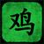 Çin · kaligrafi · simge · horoz · kırmızı · siyah - stok fotoğraf © kentoh