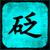 akupunktura · chińczyk · zioła · igły · monet - zdjęcia stock © kentoh
