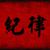 disciplina · jovem · furioso · mulher · gritando - foto stock © kentoh