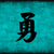 chinese character painting for courage stock photo © kentoh