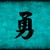 cesaret · Çin · kaligrafi · feng · shui · kültür - stok fotoğraf © kentoh