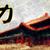 becsület · kínai · kalligráfia · mű · feng · shui · kultúra - stock fotó © kentoh