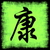 egészség · kínai · kalligráfia · mű · feng · shui · kultúra - stock fotó © kentoh