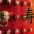 Çin · kaligrafi · altın · kırmızı · örnek · para - stok fotoğraf © kentoh