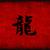kínai · kalligráfia · szimbólum · sárkány · piros · fekete - stock fotó © kentoh