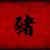 kínai · kalligráfia · szimbólum · disznó · piros · fekete - stock fotó © kentoh