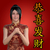 boldog · kínai · új · év · üdvözlet · nő · kezek · piros - stock fotó © kentoh