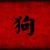 kínai · kalligráfia · szimbólum · kutya · piros · fekete - stock fotó © kentoh