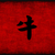 kínai · kalligráfia · szimbólum · ökör · piros · fekete - stock fotó © kentoh