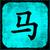 cavallo · cinese · astrologia · calligrafia · pittura · zodiaco - foto d'archivio © kentoh