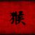 kínai · kalligráfia · szimbólum · majom · piros · fekete - stock fotó © kentoh