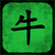 cinese · astrologia · calligrafia · script · riso · carta - foto d'archivio © kentoh