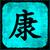 Çin · kaligrafi · feng · shui · kültür · siyah - stok fotoğraf © kentoh