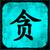 rüşvet · kâğıt · cam · karanlık · para · nesne - stok fotoğraf © kentoh