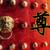 honor chinese character stock photo © kentoh