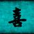kínai · kalligráfia · szimbólum · boldogság · piros · fekete - stock fotó © kentoh