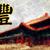 üzlet · kínai · kalligráfia · mű · feng · shui · kultúra - stock fotó © kentoh