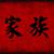 kínai · kalligráfia · mű · feng · shui · kultúra · fekete - stock fotó © kentoh