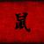 kínai · kalligráfia · szimbólum · patkány · piros · fekete - stock fotó © kentoh