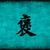 tisztelet · profi · vezetőség · épít · tanulás · ötlet - stock fotó © kentoh
