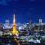 Tóquio · torre · crepúsculo · Japão · cidade · edifícios - foto stock © leungchopan