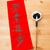 ano · novo · chinês · caligrafia · significado · feliz · ano · novo · papel - foto stock © leungchopan