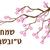 cereza · flores · sakura · boda · naturaleza - foto stock © lucia_fox