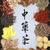 chińczyk · herb · herbaty · star - zdjęcia stock © marilyna
