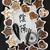 acupunctuur · naalden · kruiden · leggen · steen · houten - stockfoto © marilyna