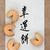 başarı · Çin · kaligrafi · feng · shui · kültür - stok fotoğraf © marilyna