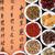 chinês · pó · picado · raiz - foto stock © marilyna