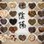 yin and yang herbs stock photo © marilyna